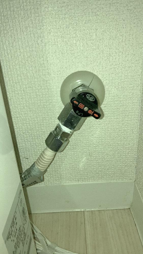 ストーブを使いたいのですが、この栓はあいてますか?しまってますか?