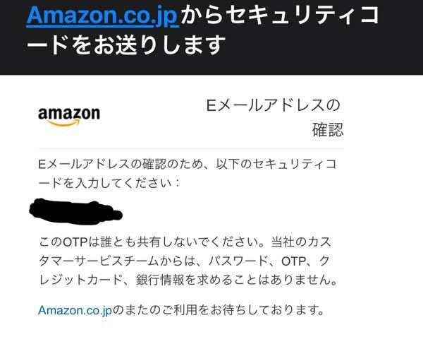 先日アマソンという詐欺メールに引っかかってしまい パスワードを変えた際に来たメールなのですが本物ですよね? これもフイッシングメールではないですよね?