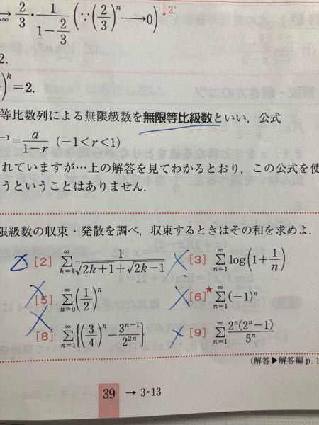 数学の無限等比級数を求める計算についての質問なのですが、(8)、(9)の計算がよくわからないのですが、解説していただけませんか?解答を見てもどうしてその変形になってるかよくわかりません、どなたかお願いします