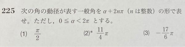 至急お願いします。 高校数学Ⅱです。 この(3)の解き方が分かりません。 解答は -17/6π=7/6π+2π×(-2)であるから、 角-17/6πの動径が表す一般角は 7/6π+2nπ(nは整数) と書いてあります。 正の数なら分かりましたが、負の数になった途端に 計算の式が分からなくなりました。 誰にでもわかるような、すごく詳しい式をお願いできませんか。宜しくお願いします