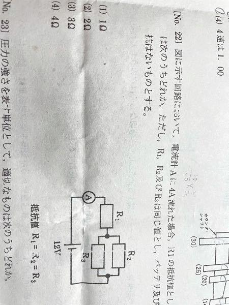 合成抵抗について質問です! イマイチ合成抵抗の計算方法が分からないので、分かりやすく教えて頂きたいです! 下の問題の計算もお願いします!