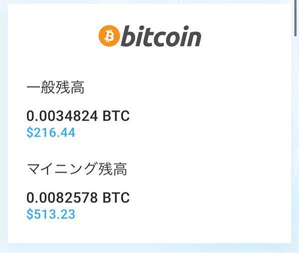 【コイン500枚】ビットコイン マイニングシティ についてです。 マイニング残高のお金を引き出す方法を教えてほしいです。