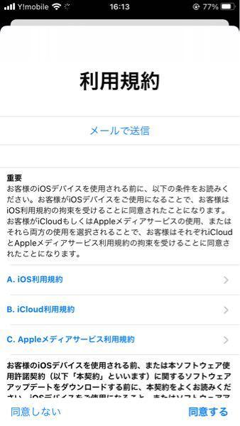 iPhoneをアップデートしようとしたら↓のような画面になりました。 こちらは同意したらお金がかかりますか? 端末はiPhone7です。