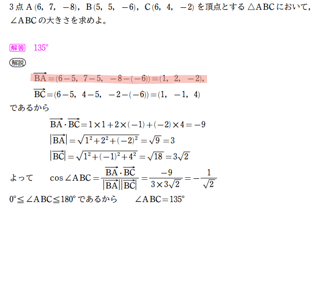ベクトルの成分表示の問題です。画像でマーカーを引っ張ったところはなぜA-BではなくB-Aの値になっているのでしょうか