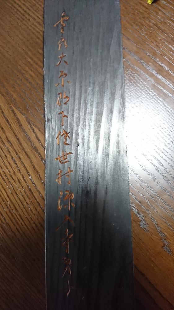 古い位牌の裏書きです。 何て書いてますか?