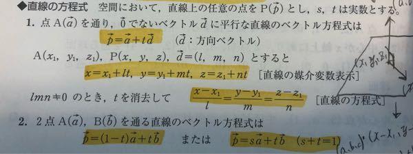 ●至急です!数Bで、下の画像のようなベクトル方程式や、直線の媒介変数表示や、直線の方程式がありますが、それぞれどのような仕組みになっているのか知りたいです。 (例えば、p=a+tdは、なぜdの方に媒介変数が付くのかなど)
