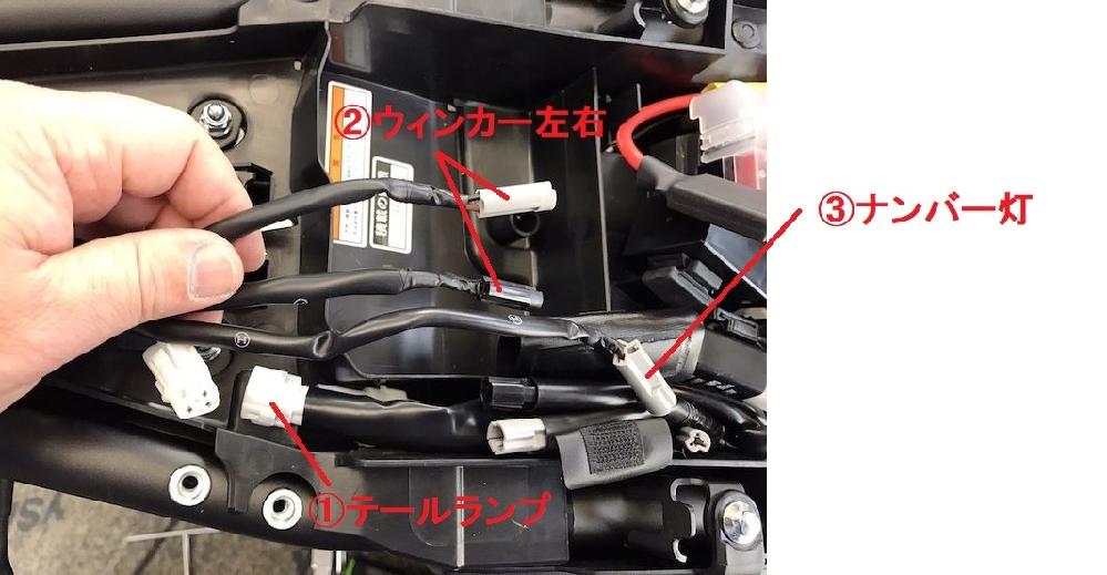 ヤマハ「XSR900」配線について 画像の認識であっていますでしょうか? また③ナンバー灯側のカプラの品番などわかれば教えて頂きたいです。(純正品でなくてOKです)