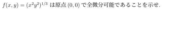 至急))f(x.y)=(x^2y^2)^1/3は原点(0.0)で全微分可能であることを示せ。という問題なんですが、解き方が分かりません…回答よろしくお願いします!