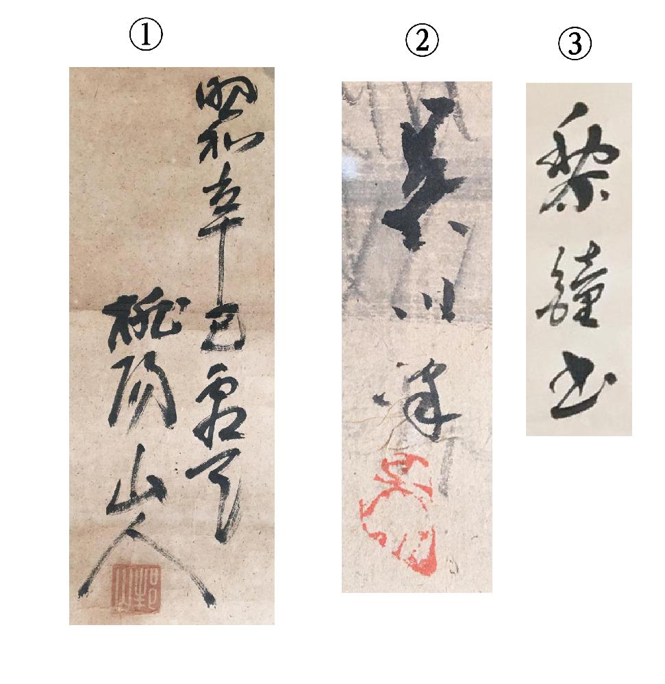 作者がどのような人なのか知りたいのですが 漢字が読めません… 読める方教えてください。