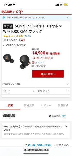 ソニーのWF-1000XM4の購入を検討していて定価が3万近くするのに楽天市場だとこんなにも安いのはおかしくないですか?偽物の可能性が高いと思いますか??