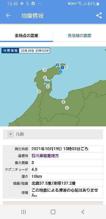 先程地震がありました。 2日前にカラスがたくさん飛んでいたので 予知してた? 久々に揺れました。 最近能登地方地震が多いのでいやになります。 今日の地震の規模は小さいのでしょうか? いつも起き...
