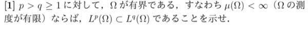 関数解析のこの問題が分からないです。 ヘルダーの不等式を使うと思うのですが、ご教授ください。
