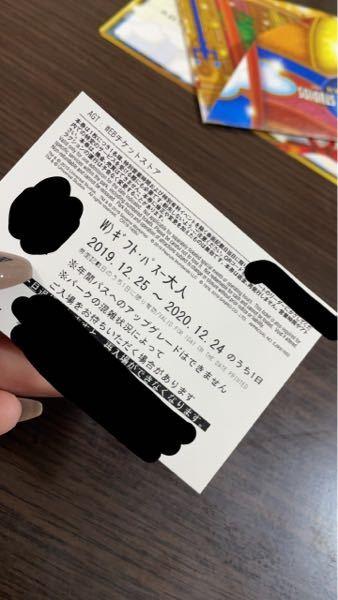 ユニバのチケットなのですが!これはいつまで使えますか? USJ ユニバーサルスタジオジャパン