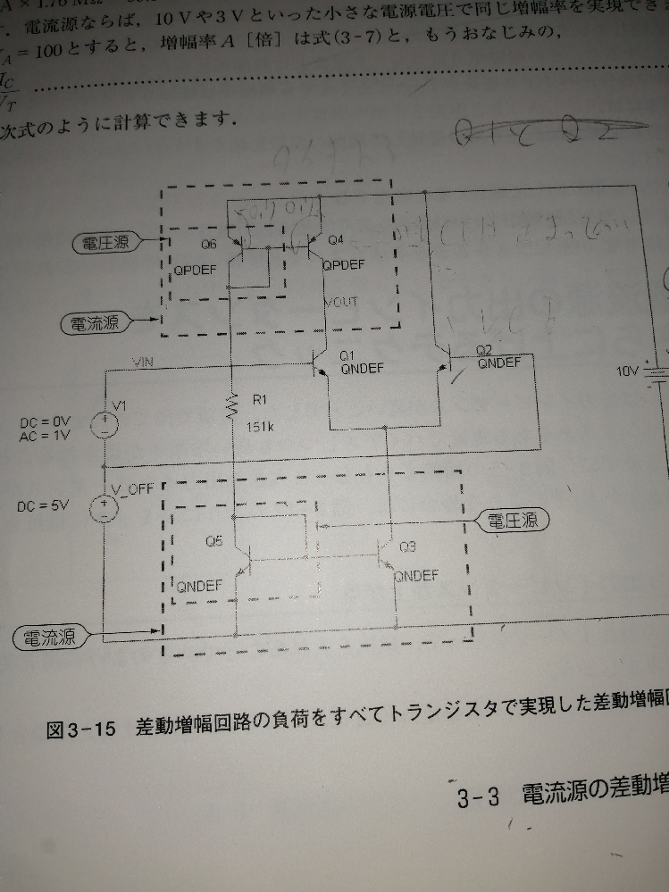 電子回路初心者です。 写真の差動増幅器のついて教えてください。 この回路ではQ6の出力電流とQ4の出力電流はおなじでQ5の出力電流とQ3の出力電流も同じという理解であっていますか。 そうすると入力V1が0の時、Q2に電流は流れないのでしょうか?この時Q1とQ2のVbeは同じだから電流がでないということはQ2のVCEが0.2以下になるということですか。しかしそうするとオームの法則でQ1とQ4のVCEの和はQ2と同じ(0.2V以下)だからおかしいですよね・・・ 一体この回路はどういう動きをしているのでしょうか・・・