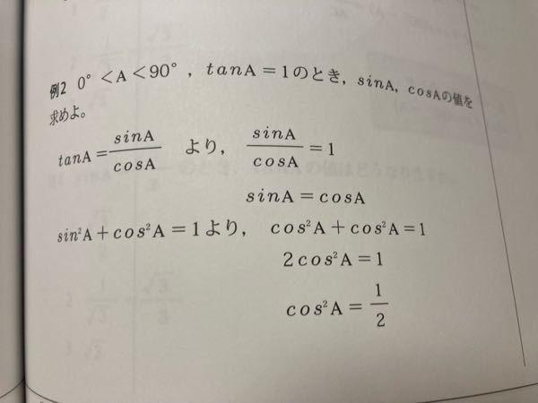 三角比についてです。 この問題で tanA=sinA/cosA、 sinA/cosA=1 になる所までは理解出来たのですが、 なぜsinA=cosAになるのかが理解できません。 簡単に教えてください。