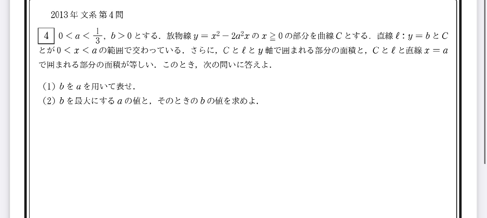 和歌山大学の問題なのですがどうしても分かりません どなたか教えてください