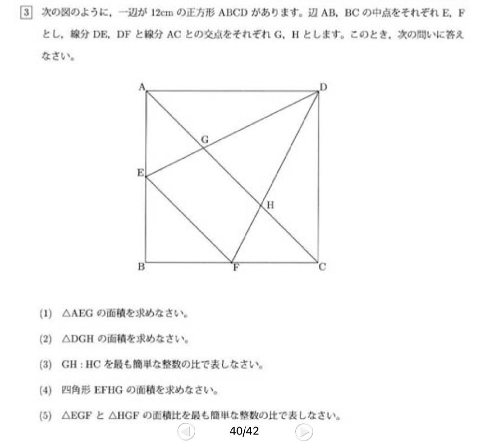 この高校入試の問題をわかる方はおりますか? 数学です! 答えは(1)から順に、12 24 1:1 30 3:2 です!