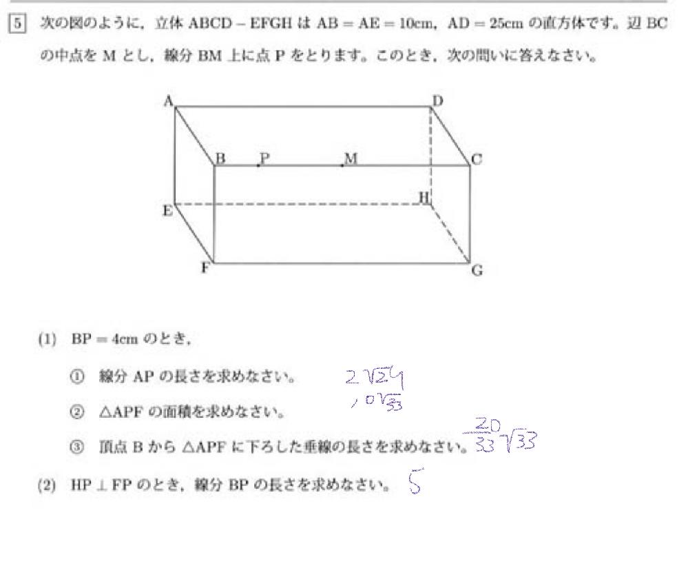 この数学の高校入試問題をわかる方はおりますか? 全て答え付きです!よろしくお願いします(。´•ㅅ•。)