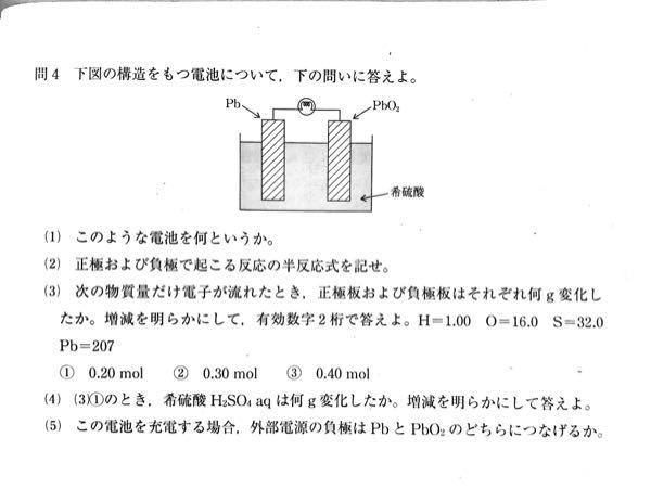 画像の(4)の答えは 0.2 [mol] × 80 [g/mol]=16 [g] 増 だそうですが、モル質量がH₂SO₄の98 g/molではないのはどうしてですか?