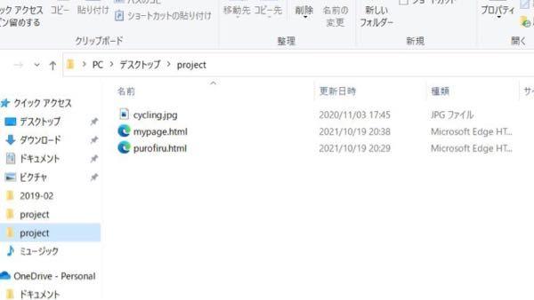 """HTMLで画像を挿入したいのですができないです。 <img src=""""cycling.jpg"""" alt=""""紹介画像""""> htmlファイルと画像ファイルは同じ階層にあると思うのですが、、 足りない説明がありましたら補足しますのでよろしくお願いしますm(_ _)m"""