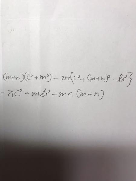 なぜこのように式変形できるのですか?