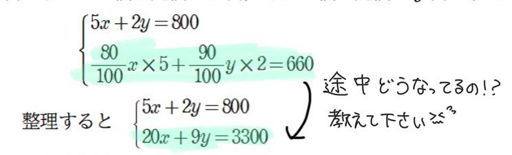 <至急>どういうことですか!?中1数学の問題です。方程式です。 なんかわからなくなりました。
