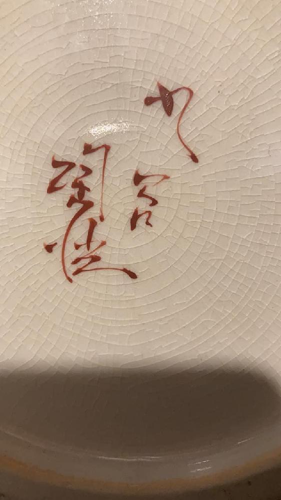 花瓶の裏にあった文字ですが、 なんて読むかわかりますか・・・? 右は「九谷」かと思ったのですが わかる方教えてください!