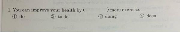 動名詞 不定詞 の単元の問題なのですが、どういう文法(?)を問われているのか教えて欲しいです。
