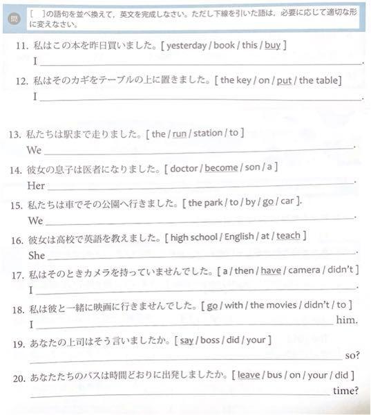 [ ]の語句を並べ換えて、英文を完成させて下さい。ただし下線を引いた語は、必要に応じて適切な形に変えて下さい。 よろしくお願いします。