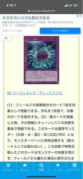 遊戯王初心者です。 ドラゴンメイドを使っているのですが トラップカード「バージェストマディノミクス」 に、ついて質問です。 効果は画像を参照ください。 このカードの効果で相手モンスターを除外し、このカードの罠効果で効果②のチャーンを繋げて、通常モンスターとして特殊召喚出来ますか? また、この効果②は墓地の罠カードの効果も対象なのでしょうか?