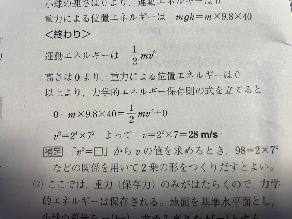 物理についての質問です 何故この式から このような式が出るのでしょうか?