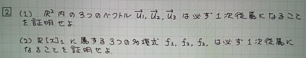 ネットで拾った問題です。 [2]-(2)の R[x]1 に属する3つの多項式 の R[x]1 とは何でしょうか。こんな表現は私の持っている線形代数のテキストには載ってませんけど。