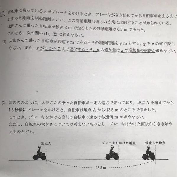至急お願いします!3️⃣の(1)は解決済みです。(2)の解き方を教えて頂きたいです。