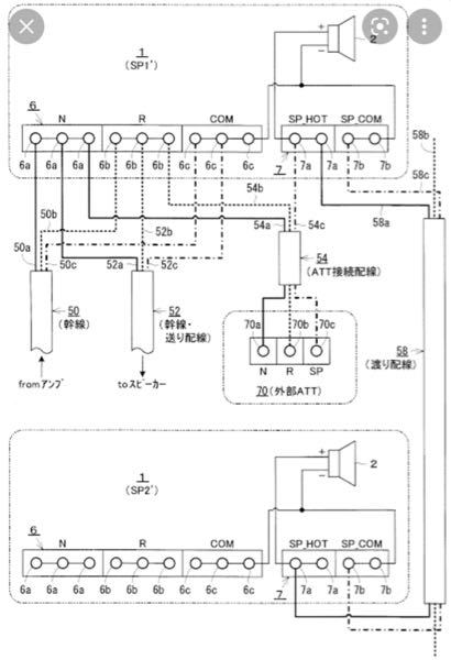 非常放送設備のスピーカー及びアッテネーターの結線についてご教授お願いします。 写真上に表示されてあるスピーカーがアンプ側からきている物になり、アッテネーター無しのタイプなので、アッテネーターをつけて音量調整しますが、52幹線送りはNRCそのまま端子に差し込むのはわかります。アッテネーターも写真の通りに繋ぎ、アッテネーターがきくように下のスピーカーにつなぐのかと思いますが、NCは写真の通り、R線(58b)はどこに繋ぐとよろしいですか? 更にアッテネーターがきくスピーカーを繋ぐ場合どこに繋ぎますか? 申し訳ありませんがよろしくお願いします。