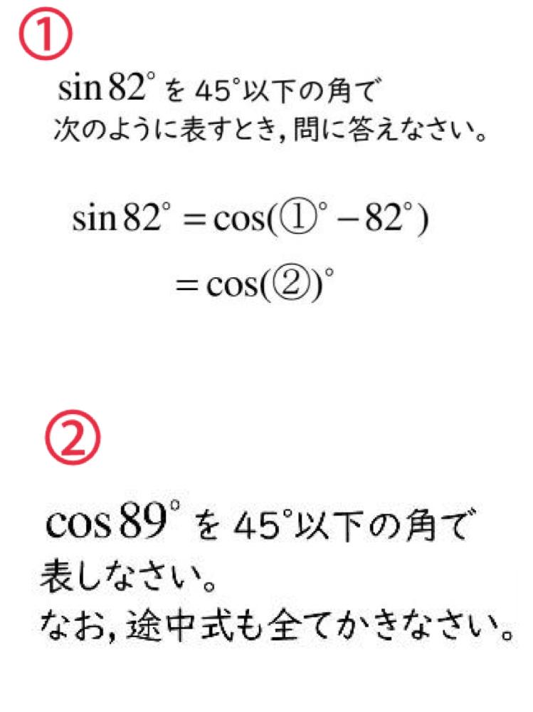 数学の問題です 答えを教えてほしいです。 よろしくお願いします