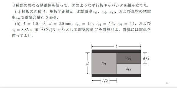 至急お願いします。この問題の解き方と答えを教えてください。お願いします。