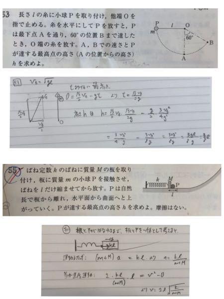 どこが間違っているか見てほしいです 上2つ、下2つがそれぞれ問題と私の誤答に対応しています。どちらも本来は、力学的エネルギー保存則を用いて解くのですが、1つ目は斜方投射、2つ目は運動方程式で解いたら間違えていました。1つ目の答えは7l/8、2つ目はv=l√(ルートの中身は私のと同じ) になります。 面倒ですが、お願いします