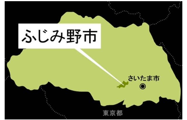 埼玉県ふじみ野市と聞いてパッと思い浮かぶ物、事は何ですか?