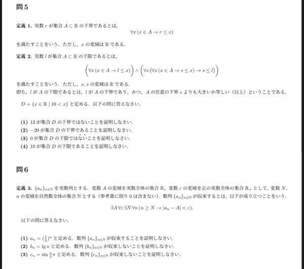 参考書見ても問5と問6の証明の仕方がわかりません。 離散数学です。