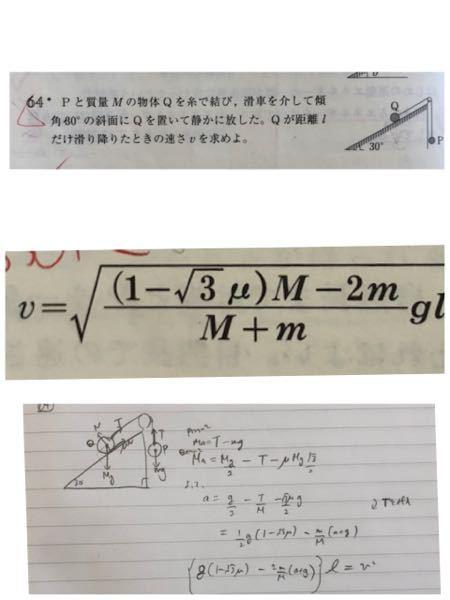 摩擦力を入れたエネルギー保存則で解く問題を運動方程式で解いたら答えが合わなくなってしまいました。なぜですか?真ん中の写真が正解の答えです。