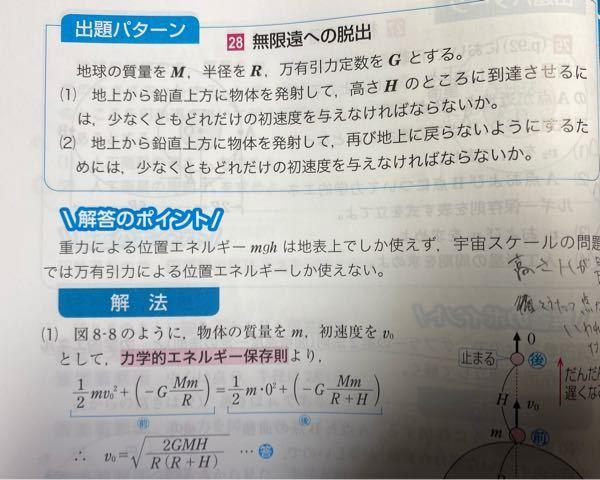 高校物理の質問です。 これの(1)なんで、Hが最高到達点の時〜とかなら分かるんですけどただHに到着しただけだからv_0=0になる理由がわかりません。どなたか教えてください