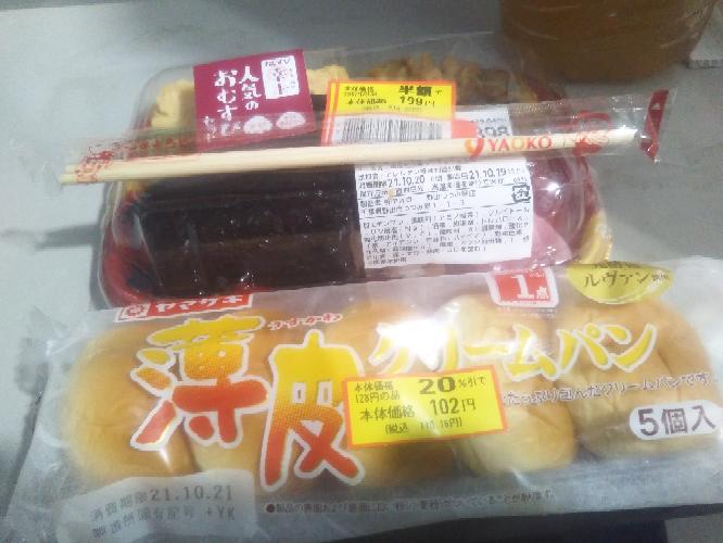 みなさんお昼ご飯はなんでしたか?…僕は「おにぎり弁当」199円と「薄皮クリームパン」102円でした…美味しかったです❤。