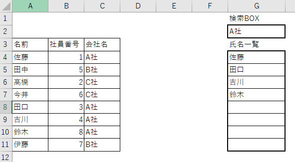 【Excel】右側の列にある値を参照し、左側の値を引っ張ってきて一覧表にしたい 具体的には、添付の通り社員の名前や会社名などが入った元データとなる一覧表があり、左から右へ「名前」「社員番号」「会社名」となっています。 検索BOXを設けて、会社名を入力すると別の列に「名前」だけを一覧として引っ張ってくることは可能でしょうか。 VLOOKUPでは右側の値を参照キーにできないですし、INDEXTとMATCHを組み合わせると、一か所の値しか引っ張ってこれなかったので、ご教示願いたいです。