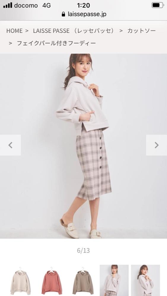 写真みたいなパーカーにロングスカートって可愛いですか?