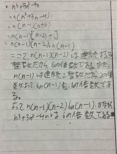 nを整数とするとき、n^3+3n^2−4nは6の倍数であることを示せ。 という問いに対して、写真のような回答は、正解になりますか?