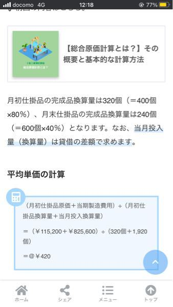 いぬぼきの工業簿記というサイトをなんとなく眺めていたのですが、ここの加工費の計算にて当月投入換算量が何の説明もなく1920個になっていました 理由がわからないのでどなたか説明して欲しいです https://inuboki.com/2q-koubo-kouza/koubo-kouza5-2/