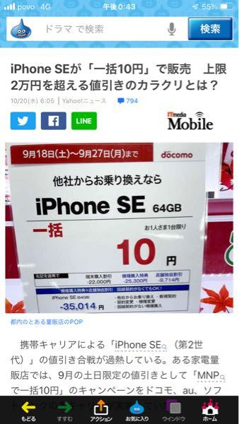 大手キャリア スマホ販売店のiPhone SE(第二世代)仕入れ値っておおよそ2万円くらいですか?