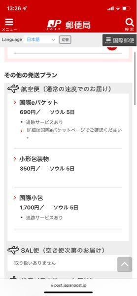 この航空便の真ん中の小型包装物は、追跡なしで350円ということですか?