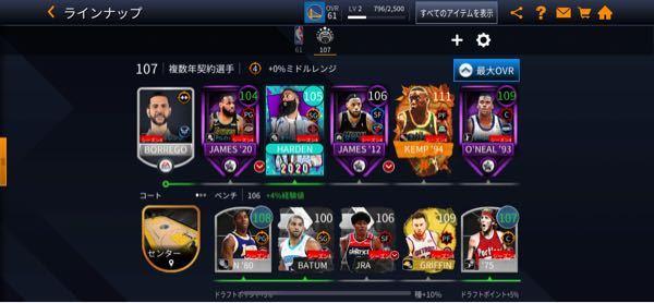 NBAライブでこのチームを使いたいのですが使えません。どこで使えますか?