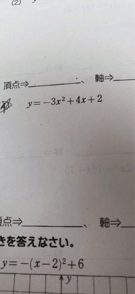 y=(x-p)2条+qの形にする方法を教えてください